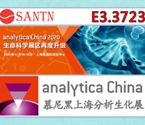 SANTN 将参加2020年慕尼黑上海分析生化展